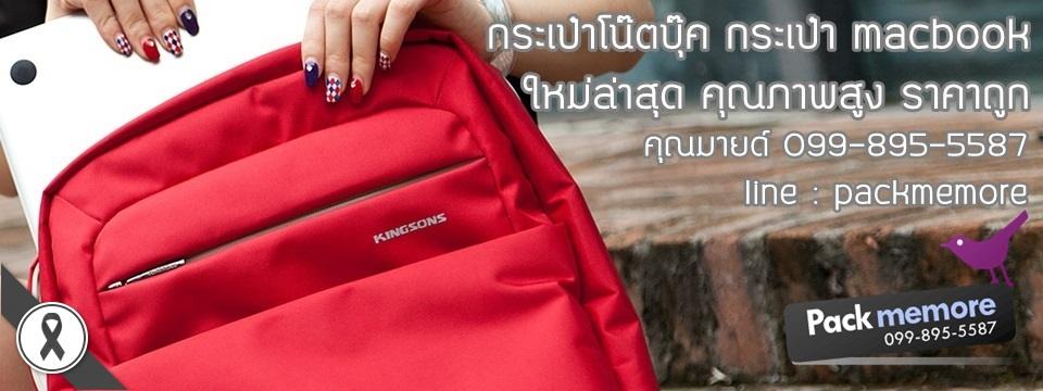 กระเป๋าโน๊ตบุ๊ค kingsons กระเป๋าเป้ใส่ notebook เป้ laptop สะพายหลัง กระเป๋า macbook ซองใส่แล็ปท็อป คุณภาพดี ราคาถูก