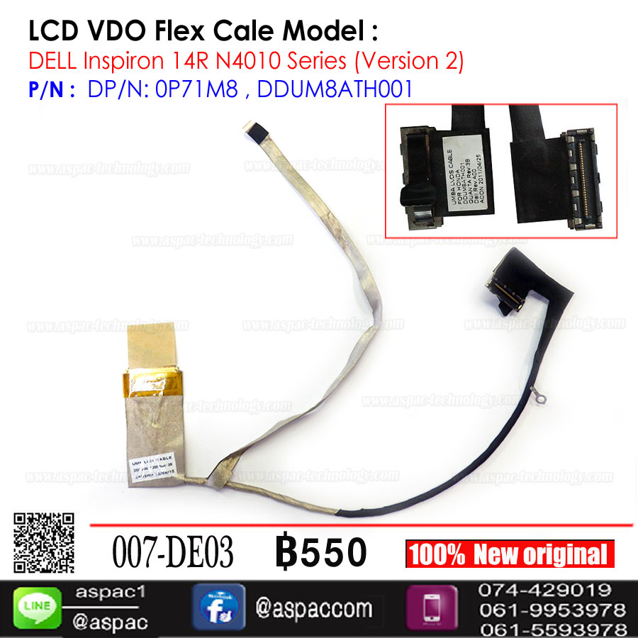 LCD Cable for DELL Inspiron 14R N4010 Series (Version 2) DP/N: 0P71M8 DDUM8ATH001