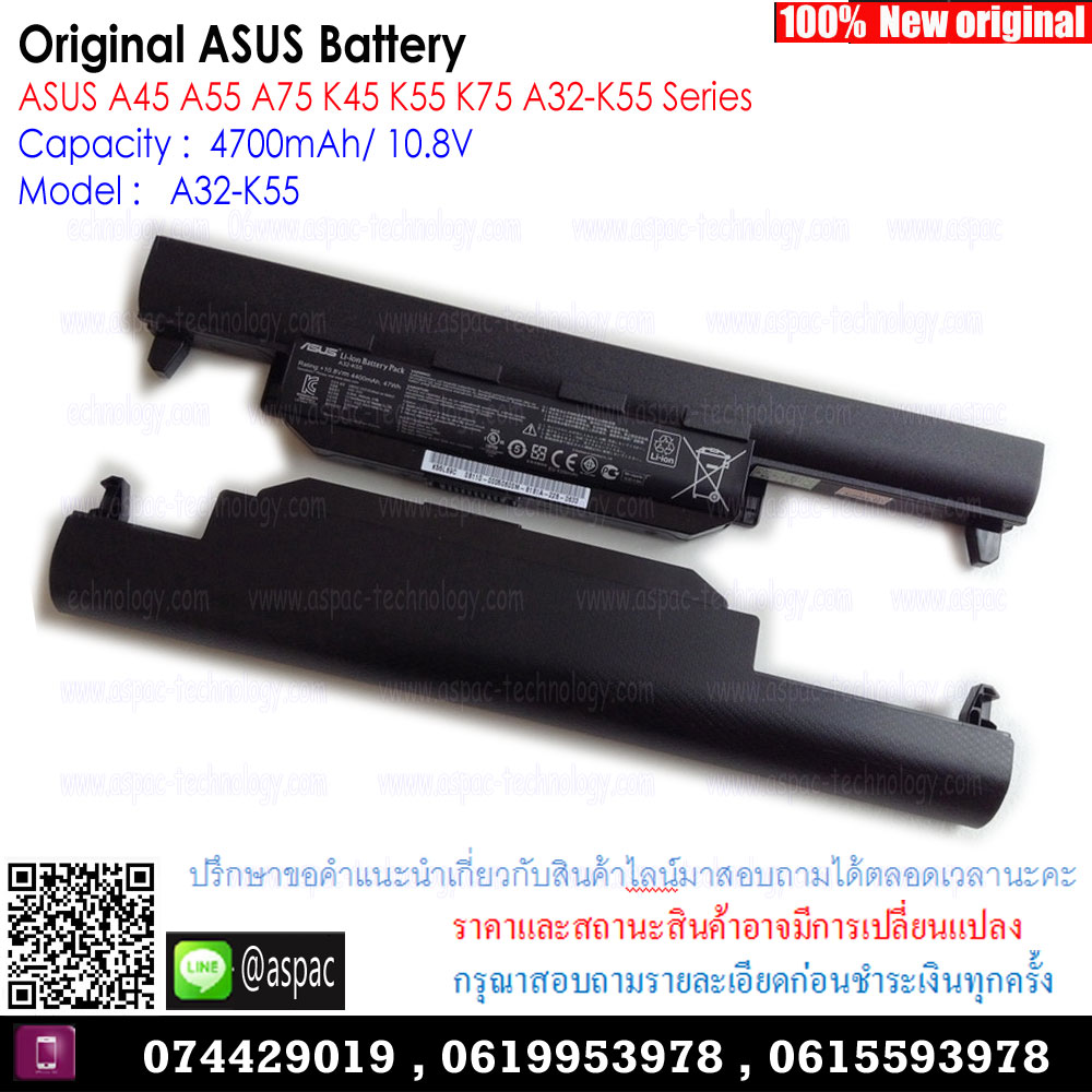 Original Battery A32-K55 / 4700mAh / 10.8V For ASUS A45 A55 A75 K45 K55 K75 A32-K55