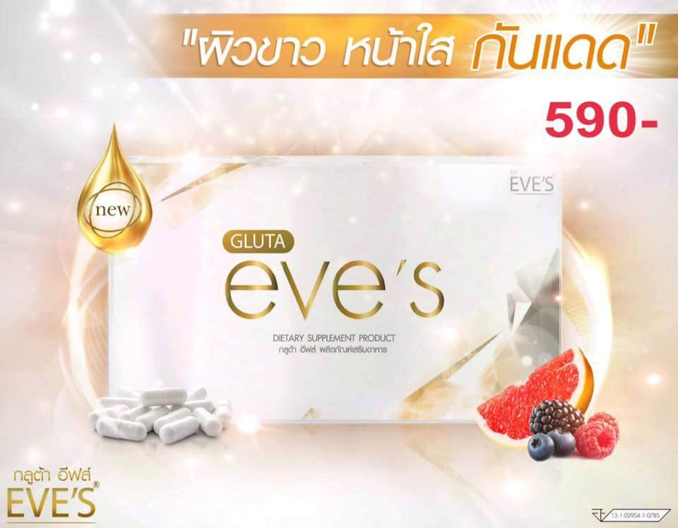 GLUTA EVE'S ผิวขาว หน้าใส กล้าท้าแดด