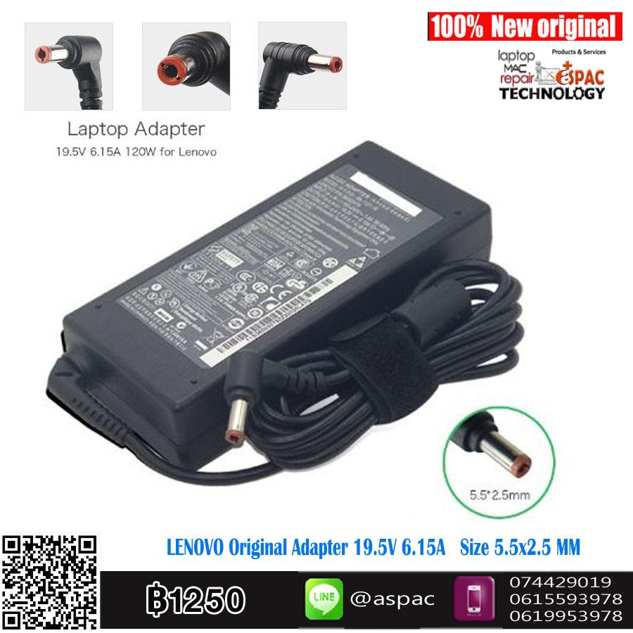 LENOVO Original Adapter อแด๊ปเตอร์ของแท้ 19.5V 6.15A หัว 5.5x2.5 MM