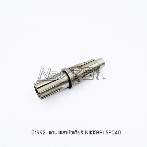 01992 แกนเพลาหัวเกียร์ NIKKARI SPC40