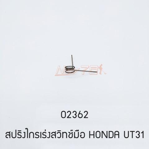 02362 สปริงไกรเร่งสวิทช์มือ HONDA UT31