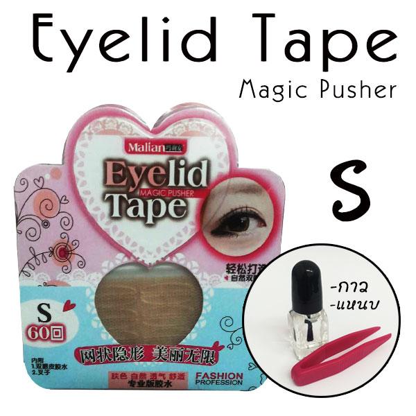 สติ๊กเกอร์ทำตาสองชั้นแบบตาขาย Malian Eyelid Tape ไซส์ S 60คู่