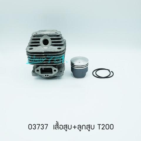 03737 เสื้อสูบ+ลูกสูบ T200