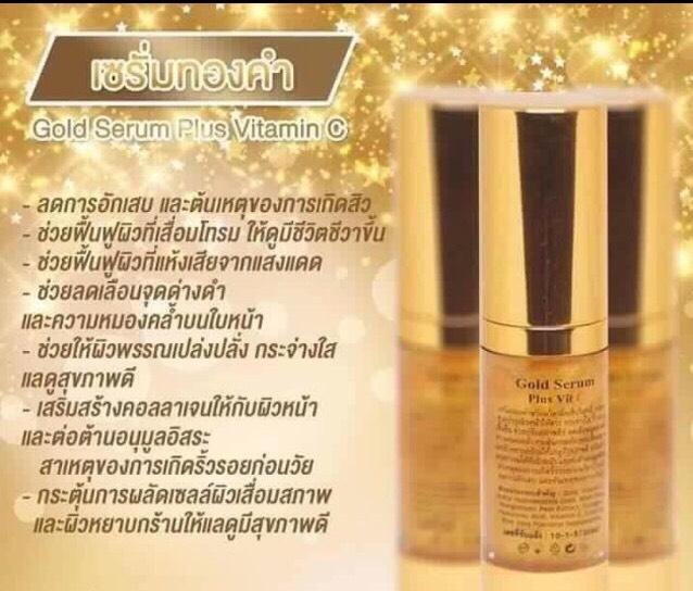 Gold Serum Plus Vit C (เซรั่มทองคำ)