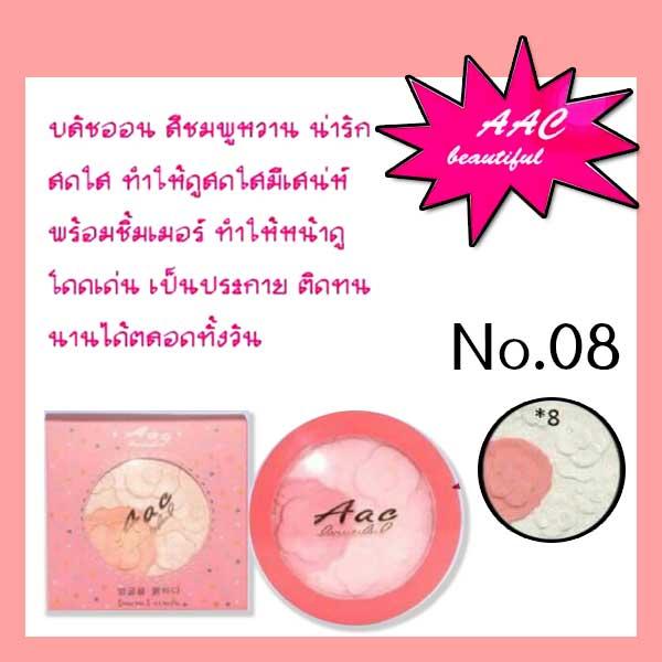 AAC Lovely Candy Blush บลัชออน เนื้อคุ๊กกี๊ No.8