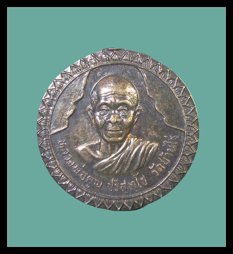 เหรียญกลม หลวงพ่อคูณ วัดบ้านไร่ รุ่นอวยพรปีใหม่ ปี2537 เนื้อเงิน ผิวรุ้งๆ