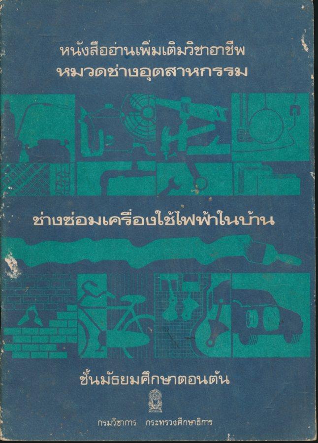 หนังสืออ่านเพิ่มเติมวิชาอาชีพ หมวดช่างอุตสาหกรรม ช่างซ่อมเครื่องใช้ไฟฟ้าในบ้าน ชั้นมัธยมศึกษาตอนต้น