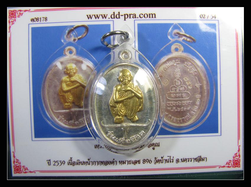 เหรียญ หลวงพ่อคูณ รุ่น เพื่อชีวิต ปี 2539 เนื้อเงิน หน้ากากทองคำ พร้อมบัตร พร้อมเลี่ยม ออฟชั่นครบเลยครับ คุณ ศิริพัฒน์ (กทม) ER828899055TH
