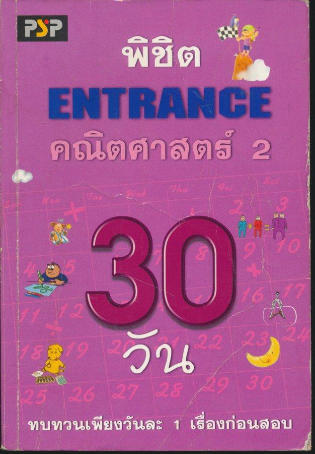 พิชิต ENTRANCE 30 วัน คณิตศาสตร์ 2