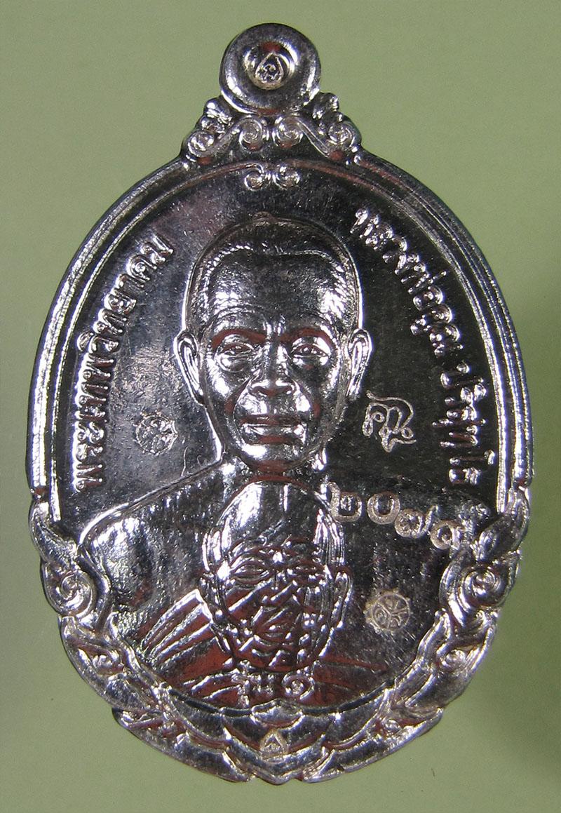 เหรียญ หลวงพ่อคูณ รุ่น กายเทพ เนื้อเงิน No.2079 กล่องเดิมจากวัด