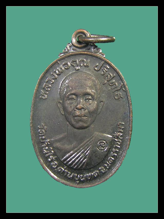 เหรียญ หลวงพ่อคูณ ออกวัดใหม่สระปทุม ปี24 หรือ (เหรียญเหมือนปี 17 เล็ก) บล๊อก จ จุด - อมหมาก(นิยมสุด) เนื้อทองแดง
