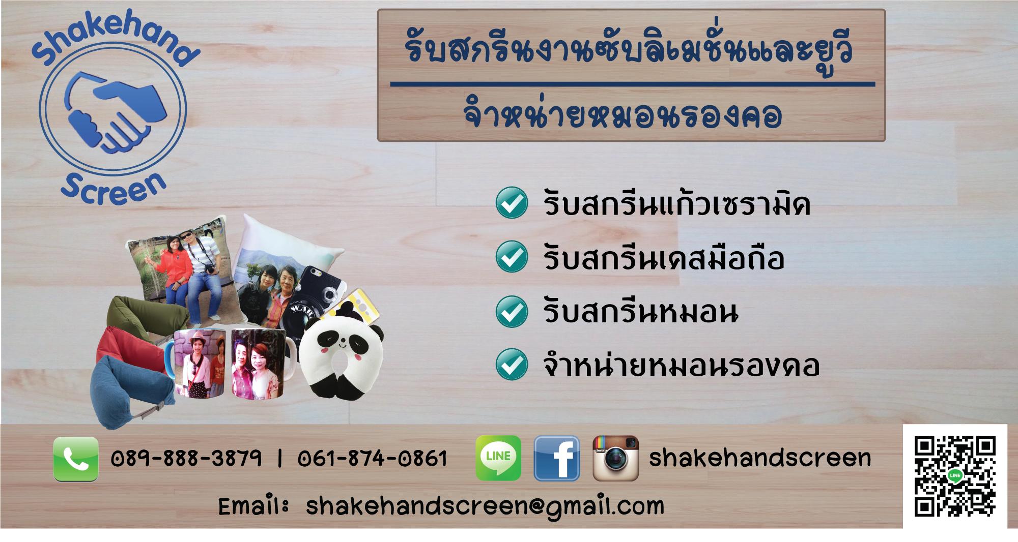 Shakehand Screen