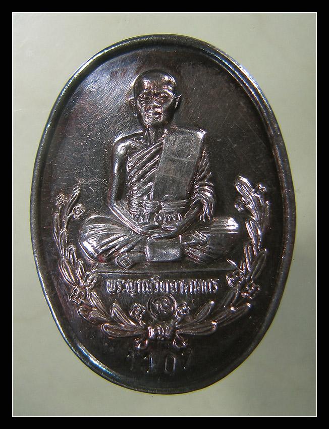 เหรียญ หลวงพ่อคูณ รุ่น รู้รักสามัคคี ปี 2536 เนื้อเงิน NO.1107 ผลรวม 9 เลขมงคลครับ