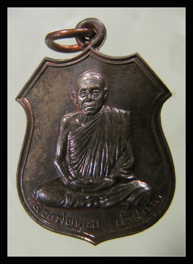 เหรียญหลวงพ่อคูณ อนุรักชาติ พิมพ์อาร์ม ปี2538 เนื้อนวะ กล่องเดิม