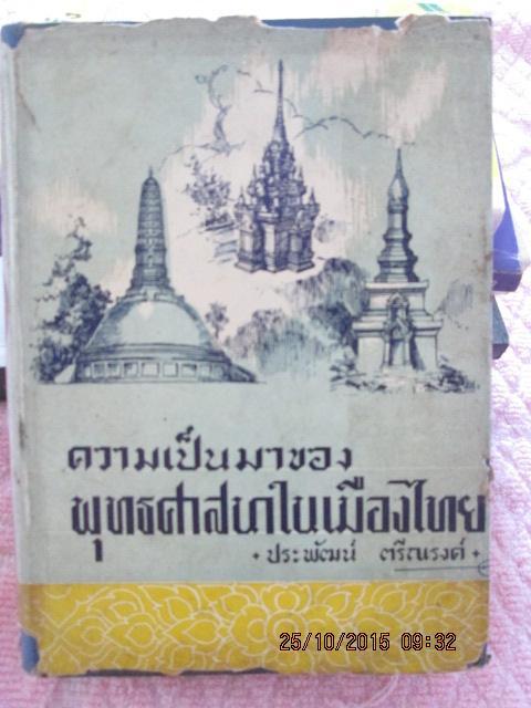"""""""ความเป็นมาของพระพุทธศาสนาในประเทศไทย""""โดย ประพัฒน์ ตรีณรงค์ กว้าง13ยาว1ซม.มี476หน้า พิมพ์ปี2500"""