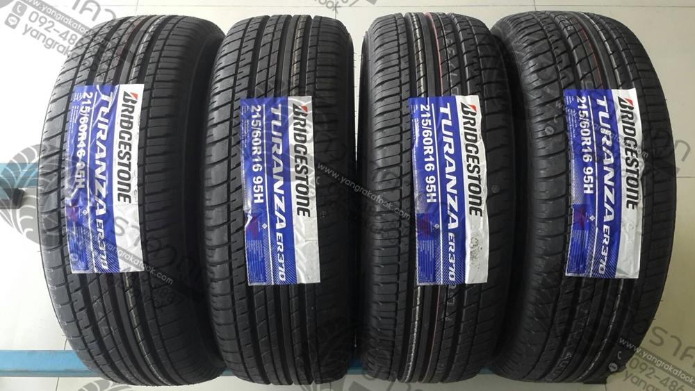 Bridgestone Turanza ER370 215/60R16 ยางใหม่ปี 17