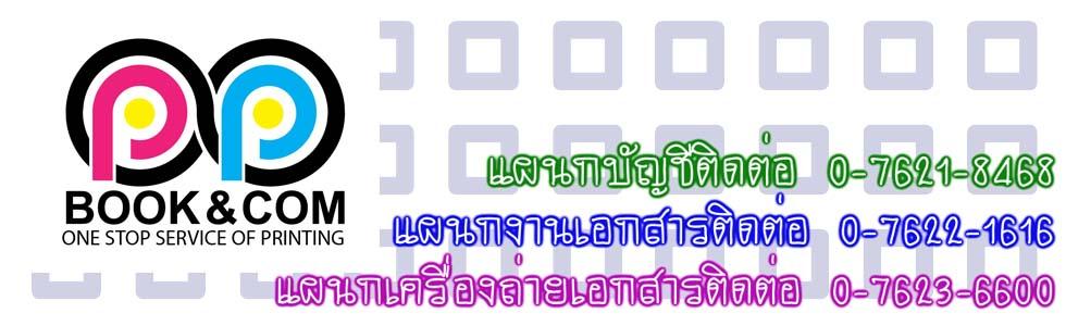 ppbookandcom