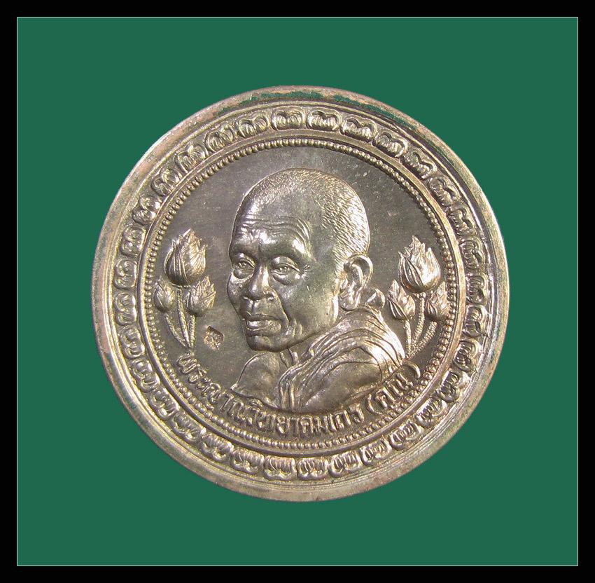 เหรียญรูปเหมือนหลวงพ่อคูณ คูณอุปถัมภ์ (เหรียญดอกบัว) เนื้อนวะ ปี 2537