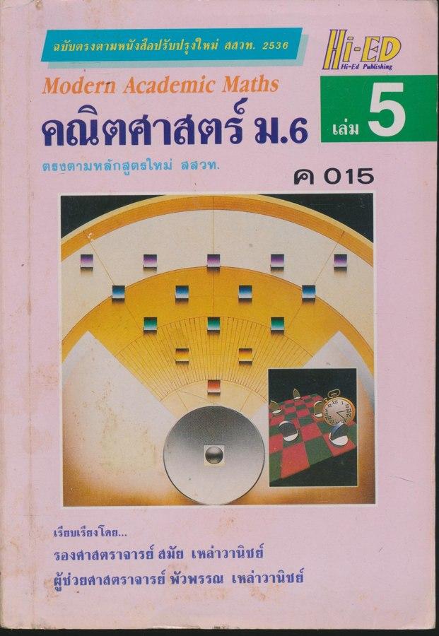 คณิตศาสตร์ ม.6 เล่ม 5 ค 015