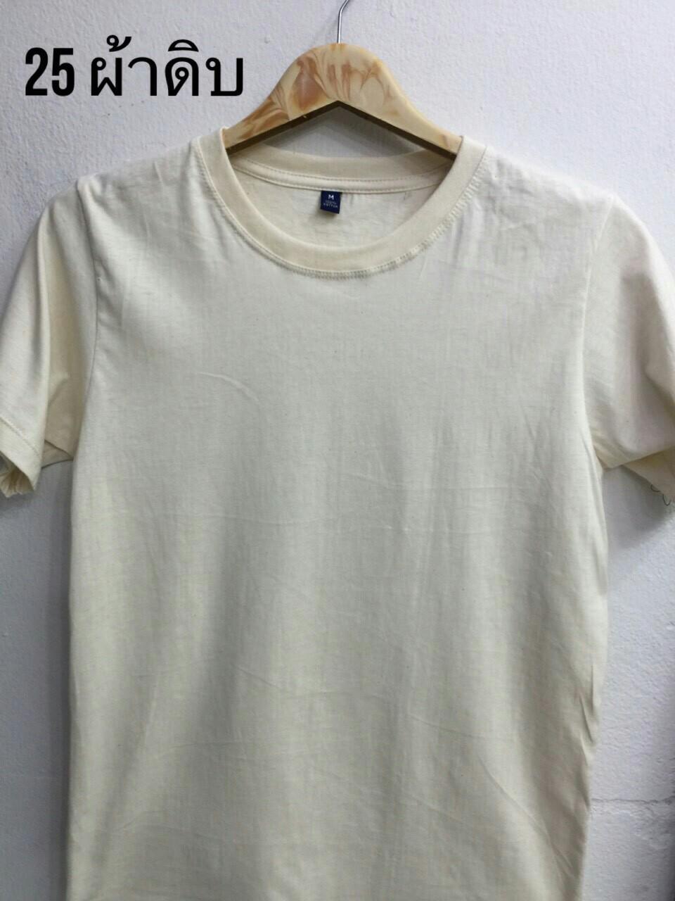เสื้อ Cotton สีผ้าดิบ ไซส์ S,M,L