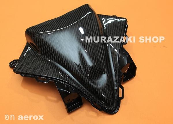 ครอบคอเครฟล่า Yamaha Aerox ราคา1250