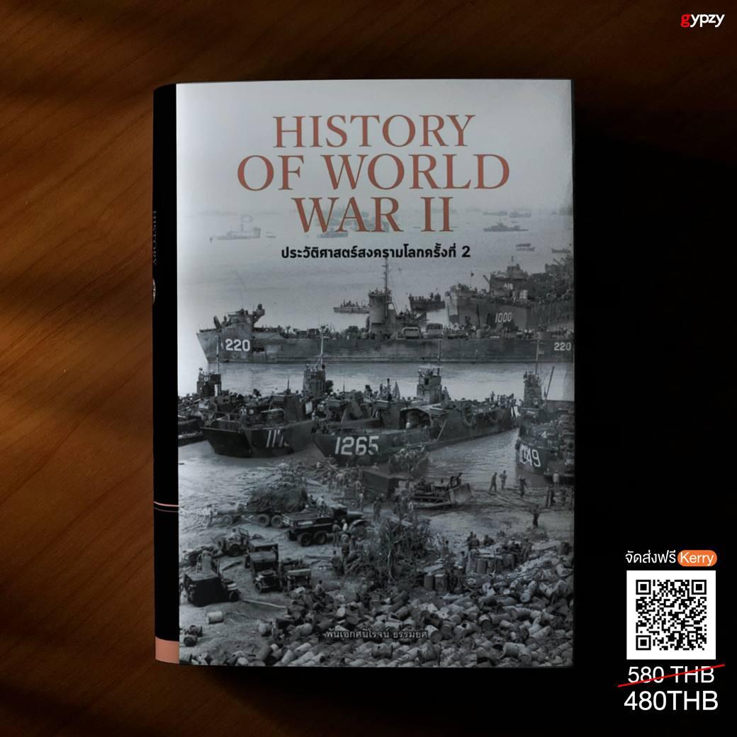 History of World War II ประวัติศาสตร์สงครามโลก ครั้งที่ 2 (ปกแข็ง)