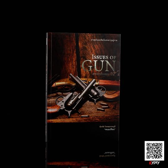 ISSUES OF GUN สารพัดเรืองของปืน