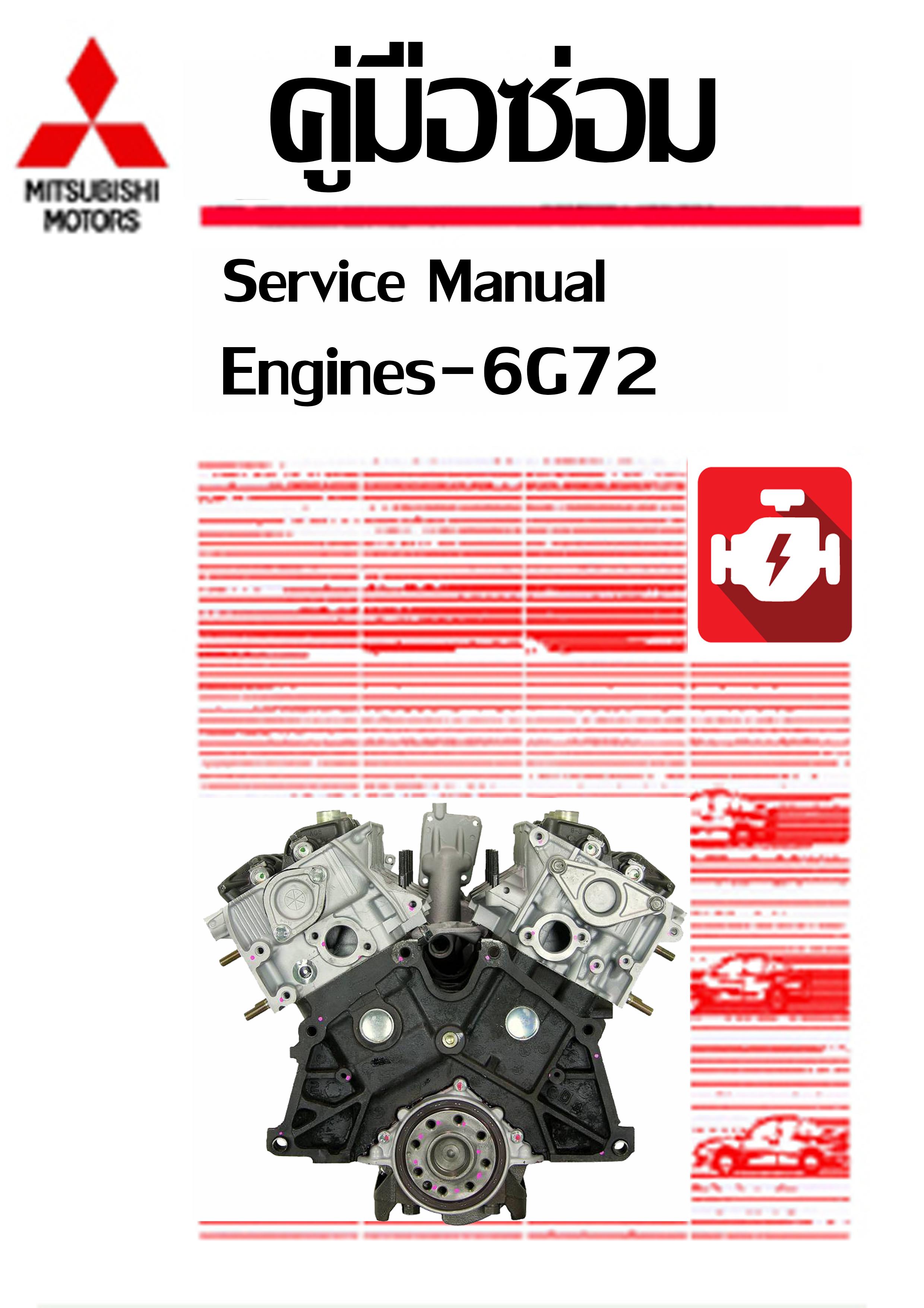 CD คู่มือซ่อมเครื่องยนต์ 6G72 หนังสือ ภาษาอังกฤษ