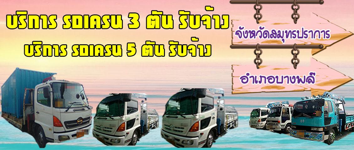 รถเครน 3 ตัน รับจ้าง รถเครน 5 ตัน รับจ้าง อำเภอบางพลี