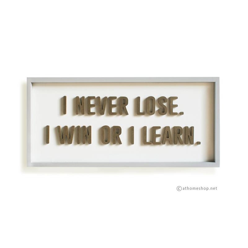 วอลล์อาร์ตตัวอักษร 3 มิติ I NEVER LOOSE. I WIN OR LEARN ตัวอักษรสีไม้ กรอบเทา