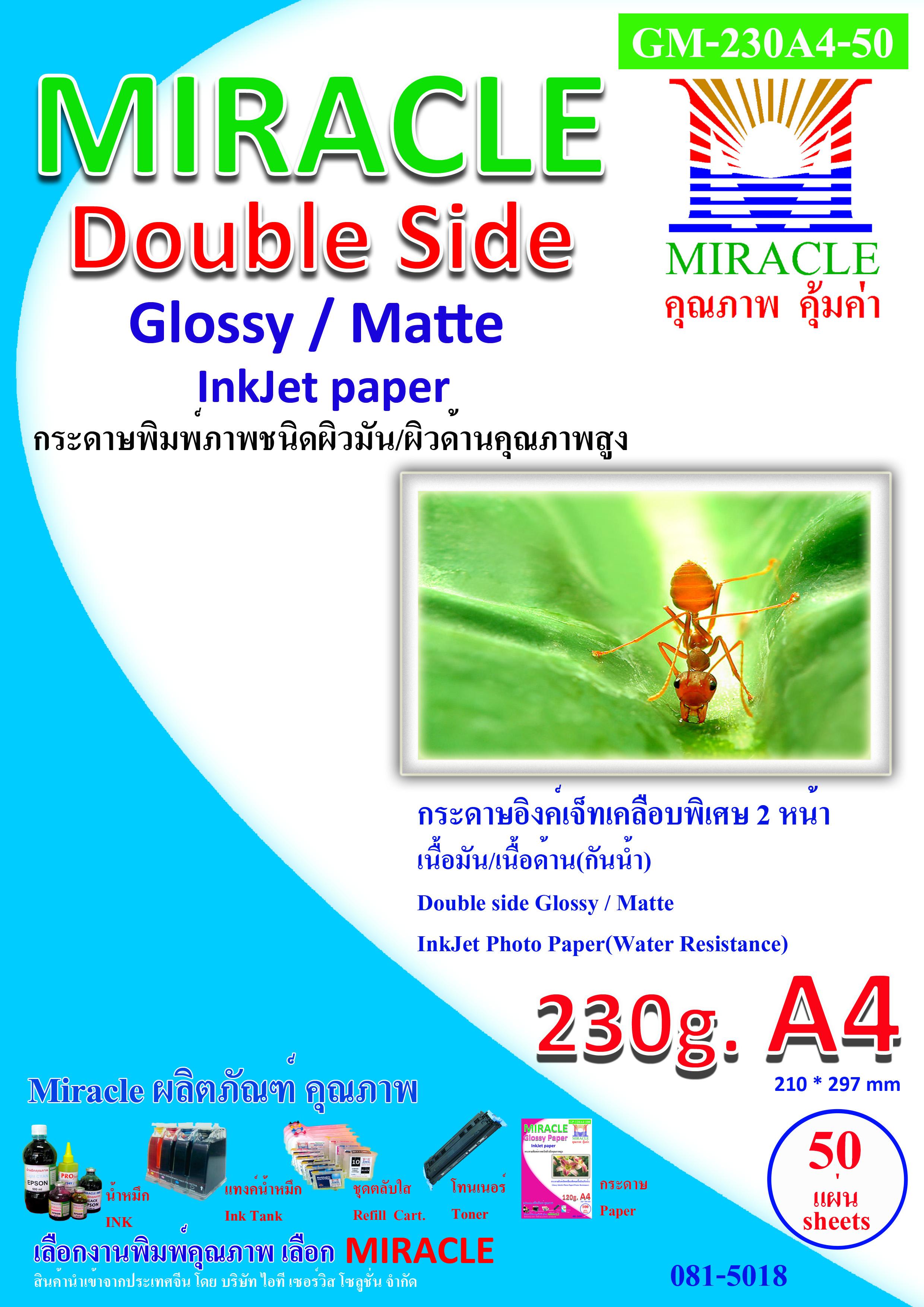 กระดาษอิ้งค์เจท 2หน้า เนื้อมัน/เนื้อด้าน หนา 230 แกรม (กันน้ำ) ขนาด A4