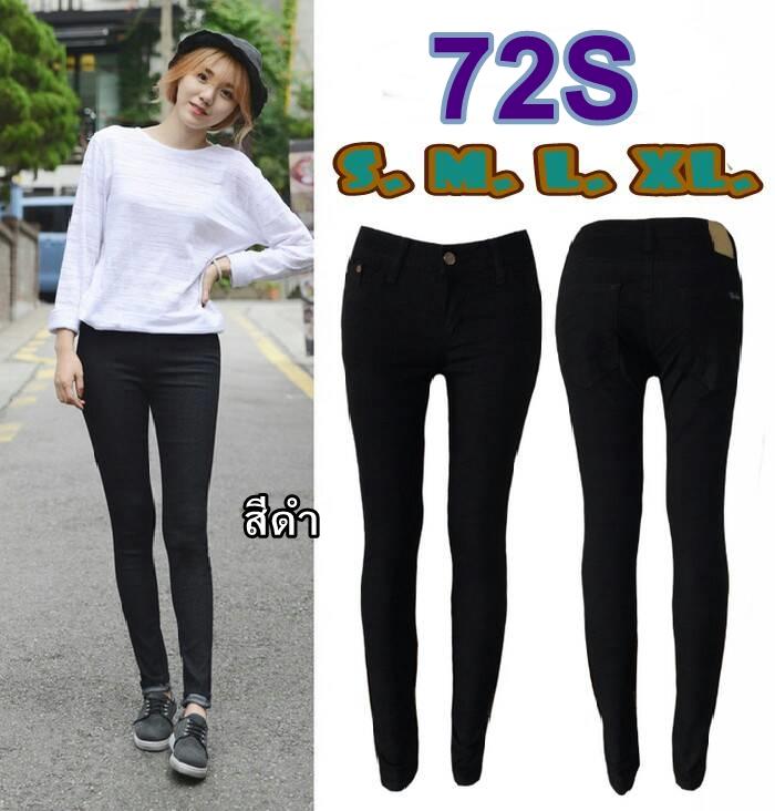 กางเกงยีนส์เอวต่ำ ขายาว ผ้ายืด แบบซิบ สีดำ ใส่สวย ใส่กระชับช่วยเก็บทรงสวย มี SIZE S,M,L,XL