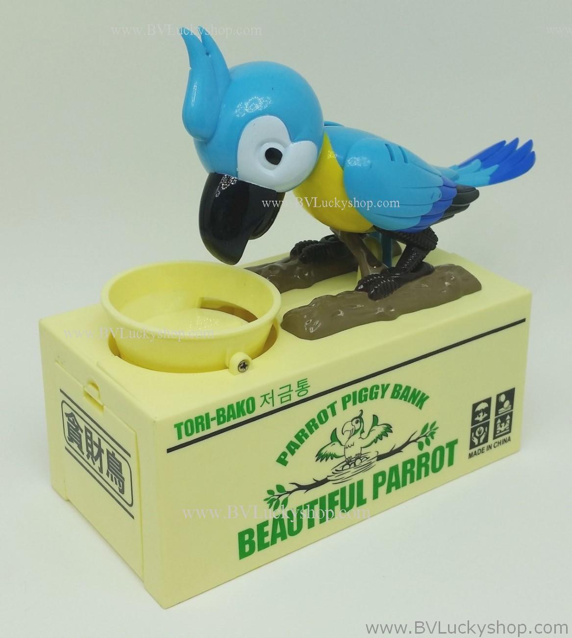 นกแก้ว กินเหรียญ กระปุกออมสิน - สีฟ้า [parrot-sav-Blu]