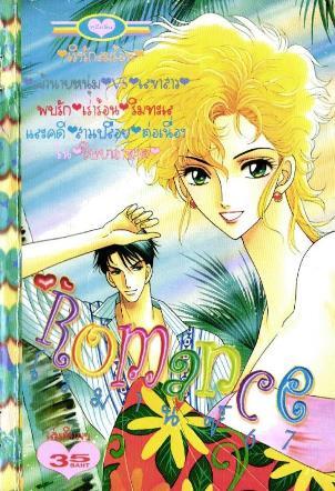 การ์ตูน Romance เล่ม 67