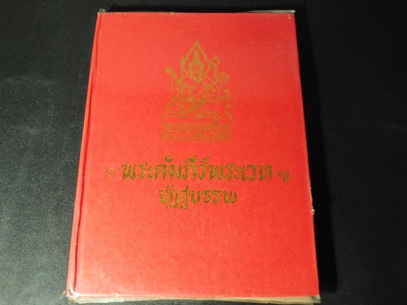 คัมภัร์พระเวทฯ ฉัฎฐบรรพ อ.เทพย์ สาริกบุตร ปกแข็ง ปี 2521