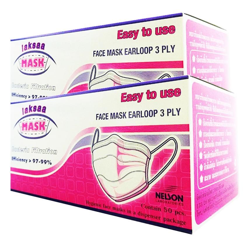 หน้ากากอนามัย 3ชั้น ผ้าปิดจมูก แบบกระดาษ ชนิดยางยืด บรรจุ 50 ชิ้นต่อกล่อง(2กล่อง) NELSON LABORATORIES