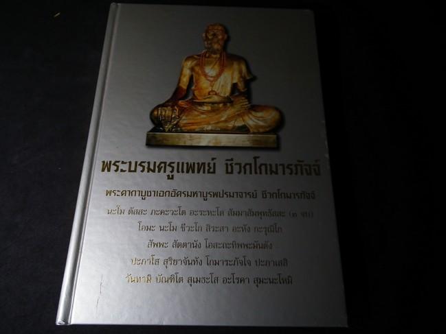 พระบรมครูแพทย์ ชีวกโกมารภัจน์ รวบรวม สมุนไพรกับแพทย์แผนโบราณ และการนวด ปกแข็ง 336 หน้า ปี 2545