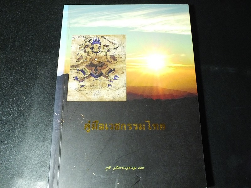 คู่มือเวชกรรมไทย โดย วุฒิ วุฒิธรรมเวช เเละคณะ 400 หน้า ปี 2555