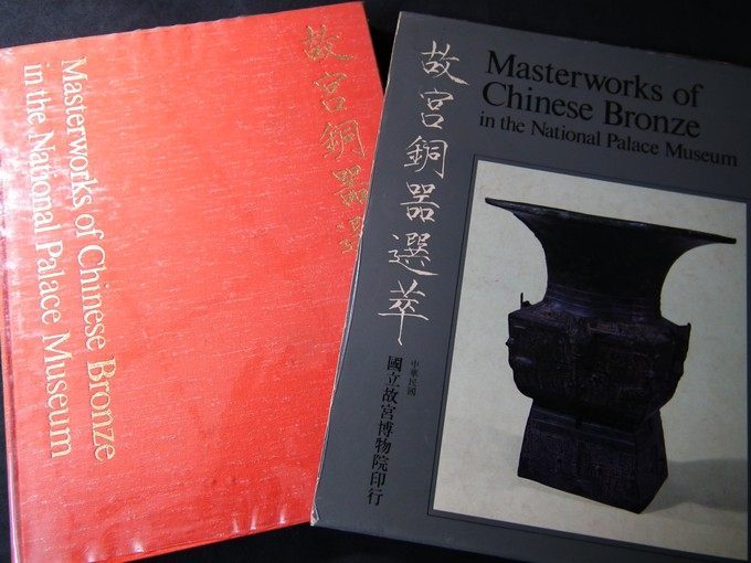 Masterworks of Chinese Bronze in the National Palace Museum ปกแข็งพร้อมกล่อง หนา 109 หน้า พิมพ์ปี 1970