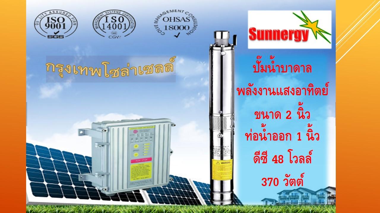 ปั๊มน้ำบาดาลพล้ังงานแสงอาทิตย์370W48Vขนาด2นิ้ว_ท่อออก1นิ้ว
