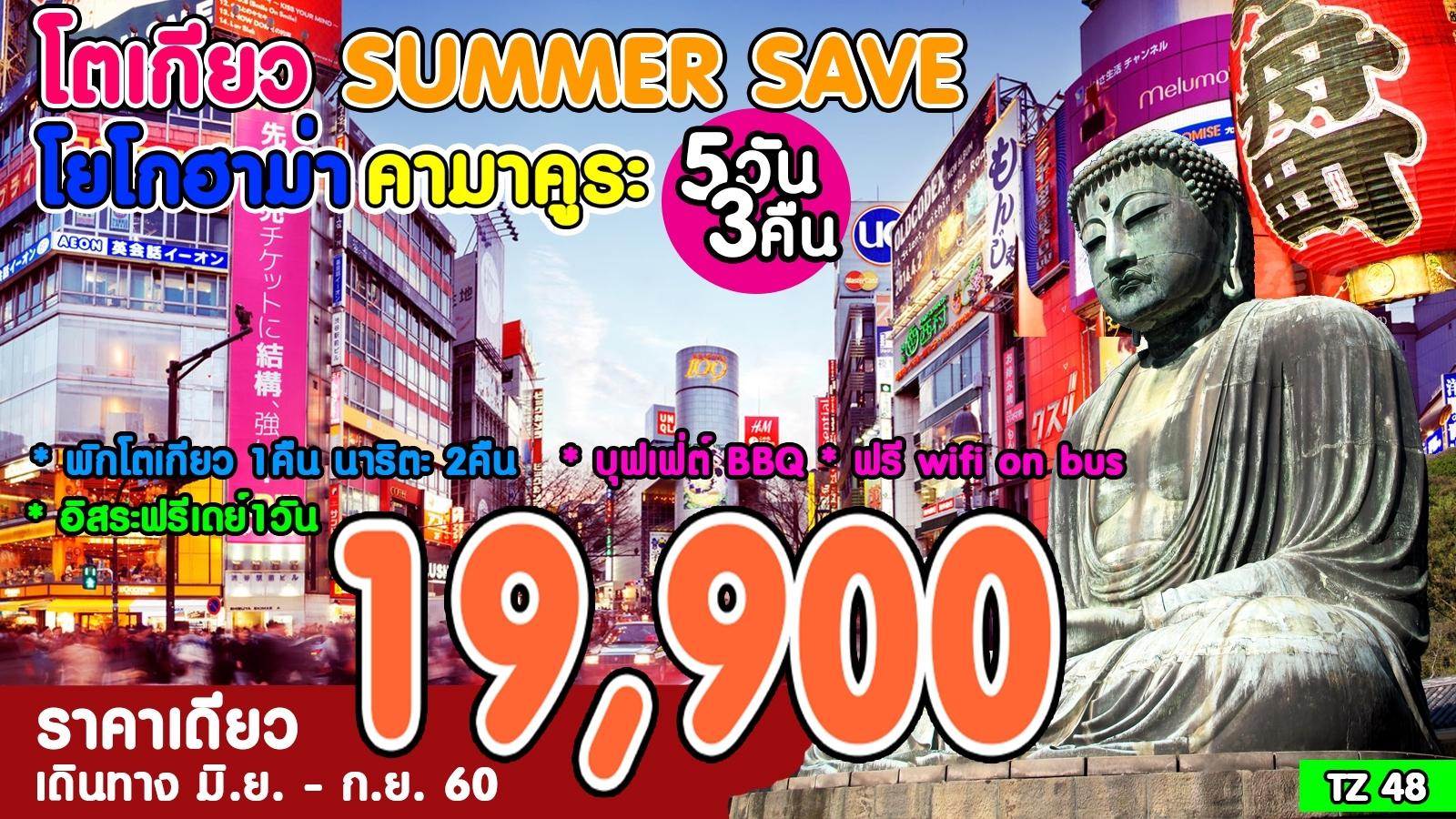 Tokyo Summer Save โตเกียว คามาคูระ โยโกฮาม่า 5วัน 3คืน มิ.ย.-ต.ค.60