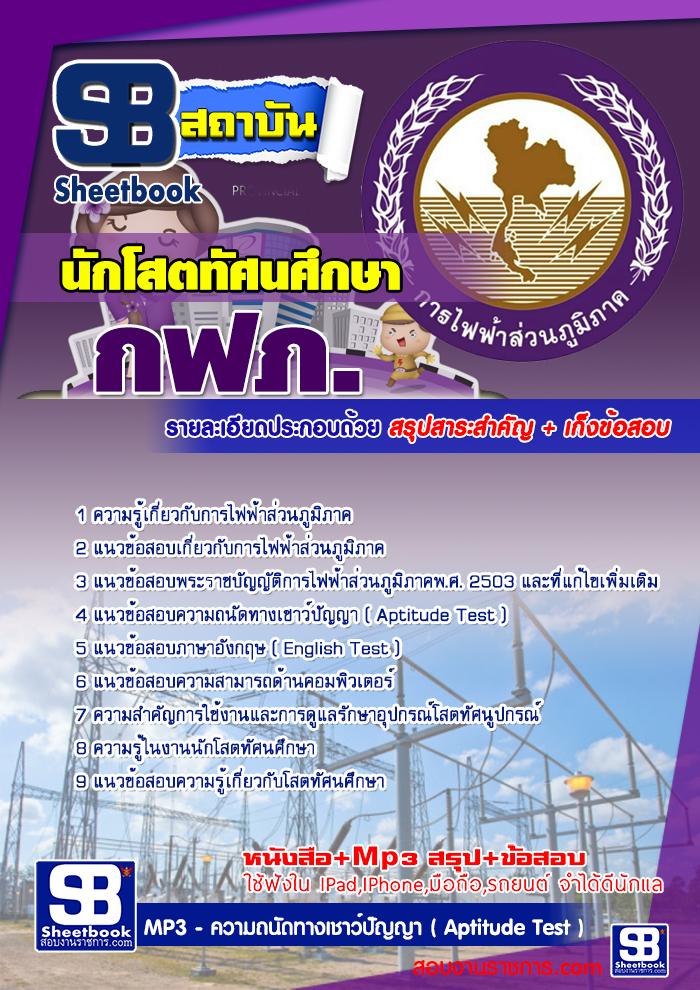 เตรียมแนวข้อสอบนักโสตทัศนศึกษา กฟภ. การไฟฟ้าส่วนภูมิภาค