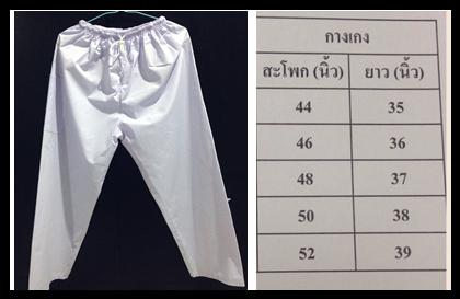 กางเกงขาวผ้าโทเร