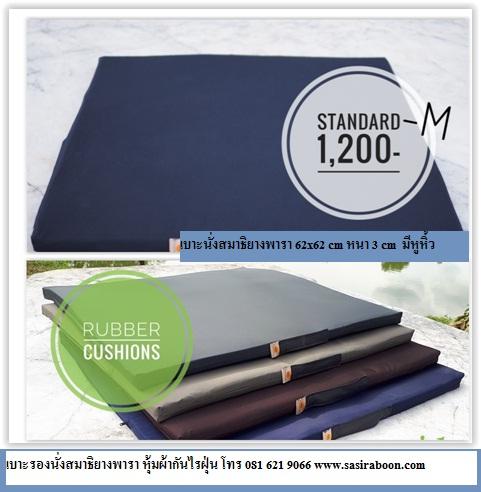 เบาะยางพาราstandard-M