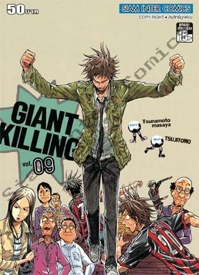 GIANT KILLING เล่ม01-20