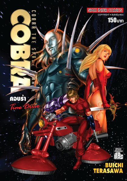 Cobra Time Drive เล่มเดียวจบ