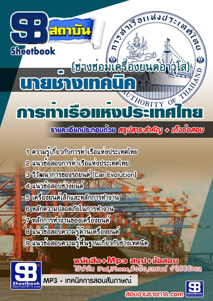 แนวข้อสอบช่างเทคนิค(ช่างซ่อมเครื่องยนต์อาวุโส) การท่าเรือแห่งประเทศไทย NEW