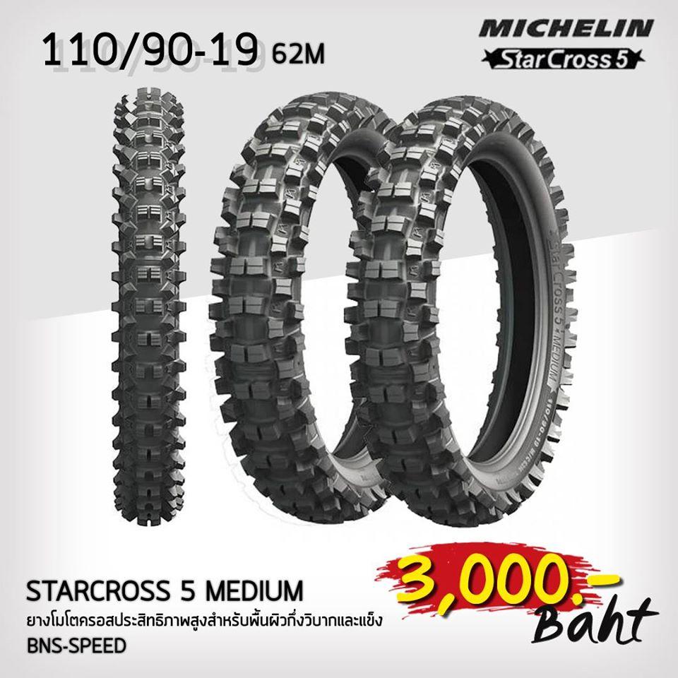 Michelin Starcross 5 Medium Rear Tire 120//90-18